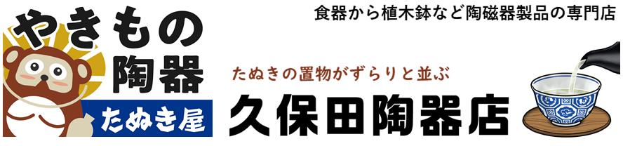 たぬき屋 久保田陶器店